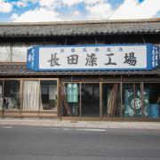出雲ゲストハウスいとあんの周辺観光地-長田染工場の外観