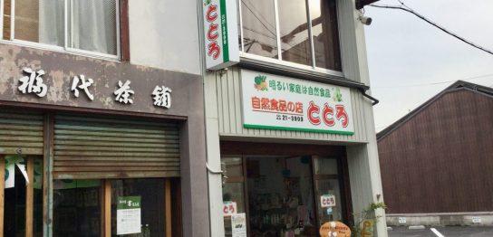 自然食品の店 ととろの外観