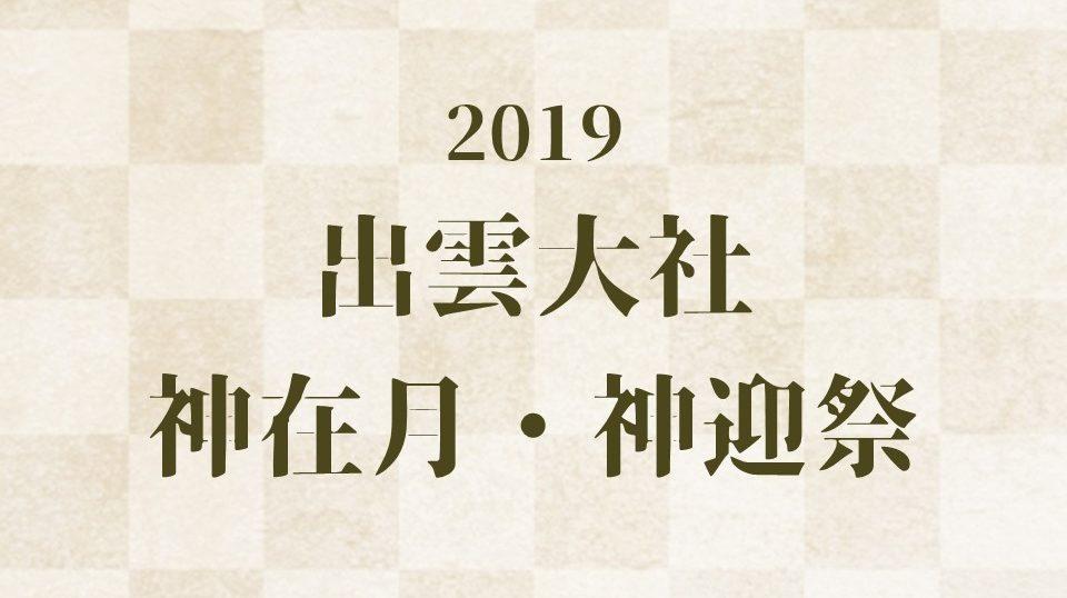 2019年の神迎祭・神在月のご案内です。