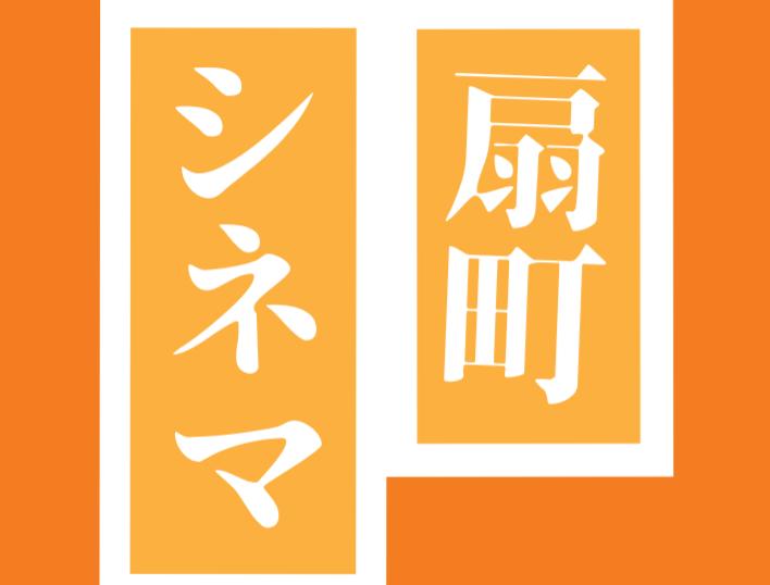 扇町シネマのロゴです。