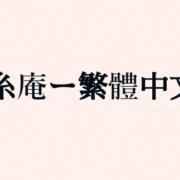 糸庵ー繁體中文