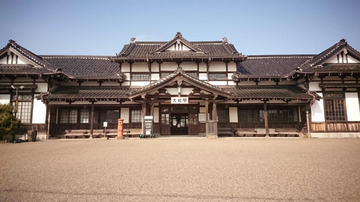 JR旧大社駅