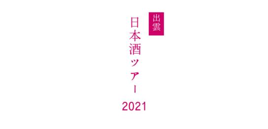 日本酒ツアー2021